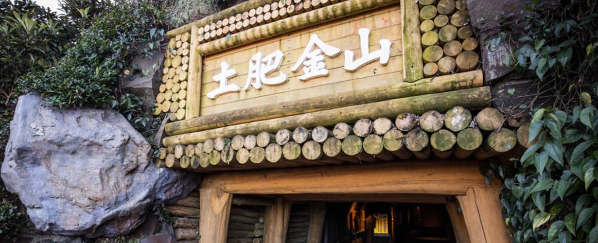 El museo del oro japonés de Toi